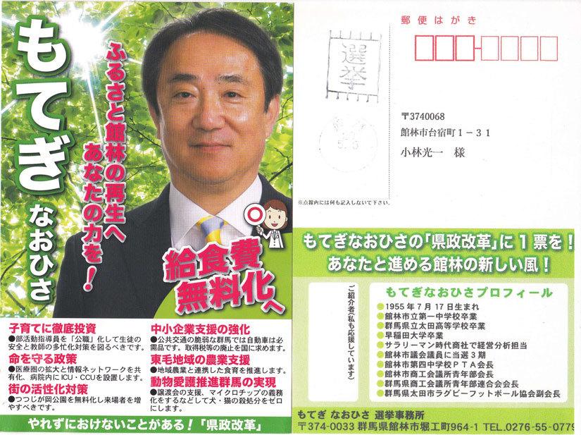 茂木選挙はがき
