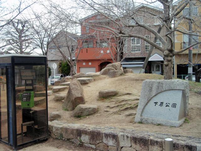 下原公園1612 (1)