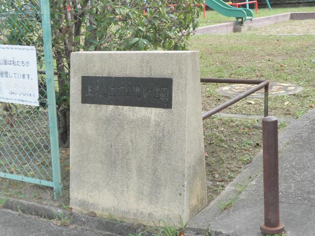 上津島2丁目児童遊園1610 (1)