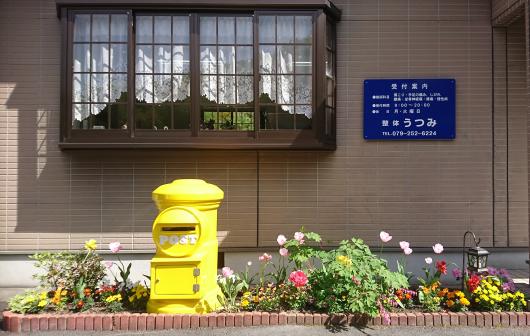 花壇と黄色いポスト