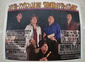 Raymisライブ1