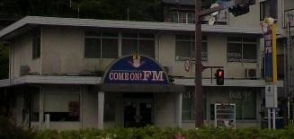カモンFM建物小