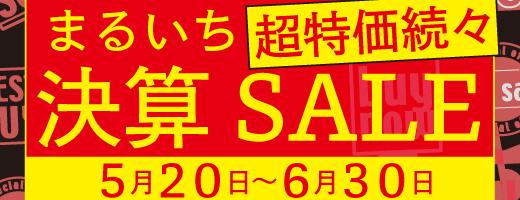 banner_sale_s.jpg