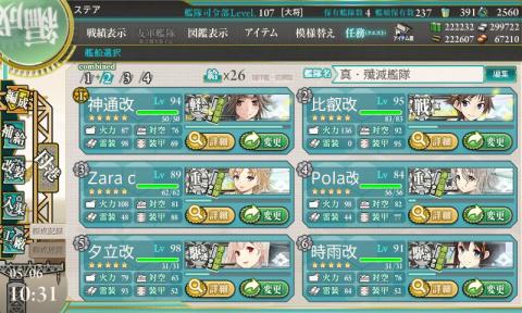 艦これ-159