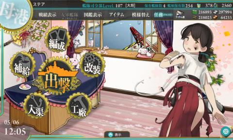 艦これ-170