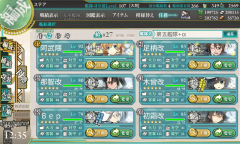 艦これ-191