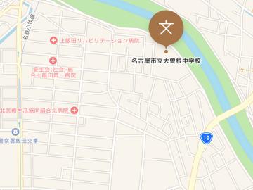 大曽根中学校地図-crop