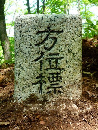 nishiyamatouge_h15.jpg