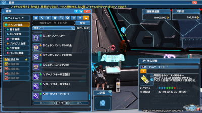 pso20170521_204826_000.png
