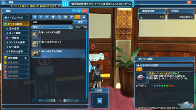pso20170622_021032_001.png
