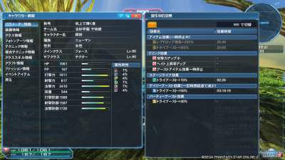pso20170626_073413_006.png