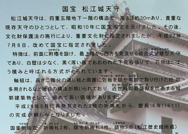 松江城説明板