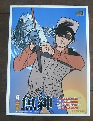 プラモ_魚紳1