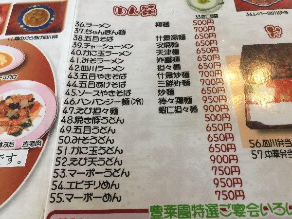 housaieni-takefu-005.jpg
