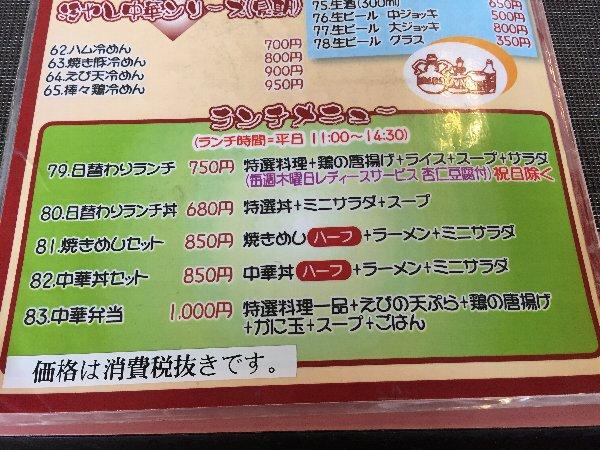 housaieni-takefu-006.jpg