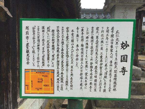 injyoji-echizen-031.jpg