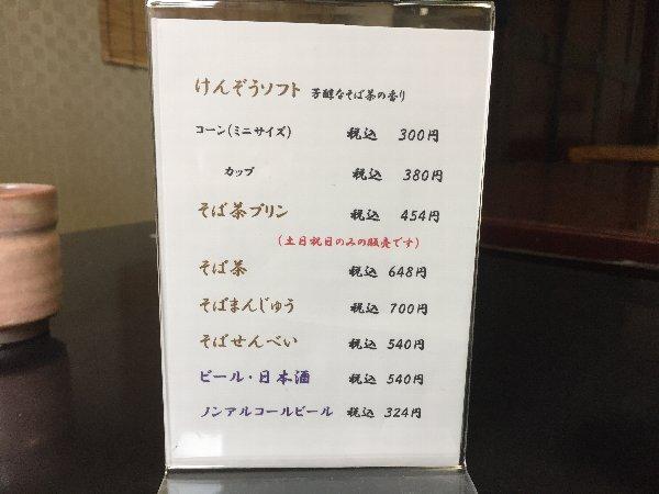 kenzou2-mastuoka-008.jpg