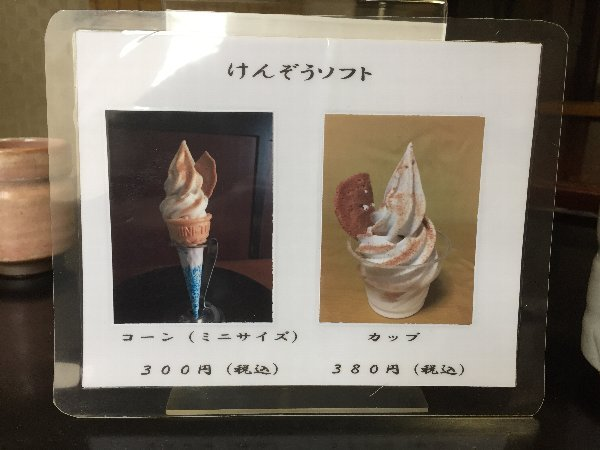 kenzou2-mastuoka-009.jpg
