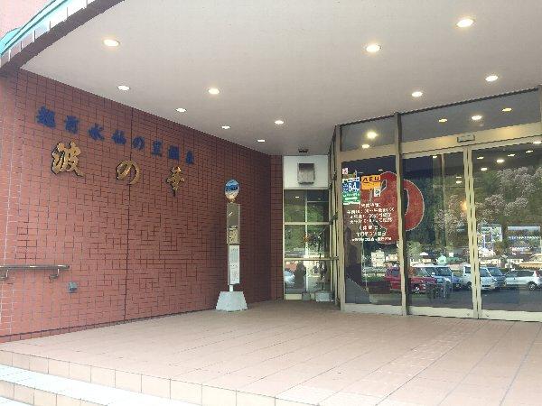 naminohana2-echizen-004.jpg