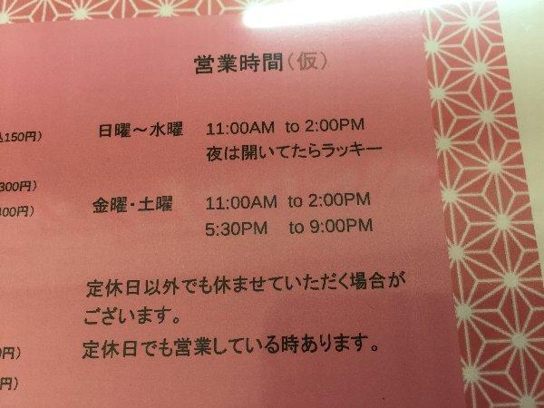niji-mihama-011.jpg