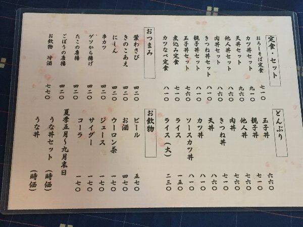 takaseya-takefu-002.jpg