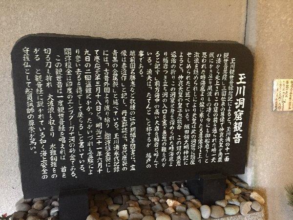 tamagawakannon-echizen-002.jpg