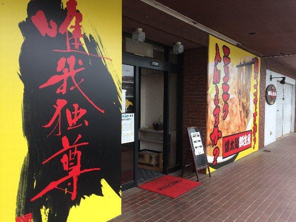 yuigadokuson-fukui-014.jpg