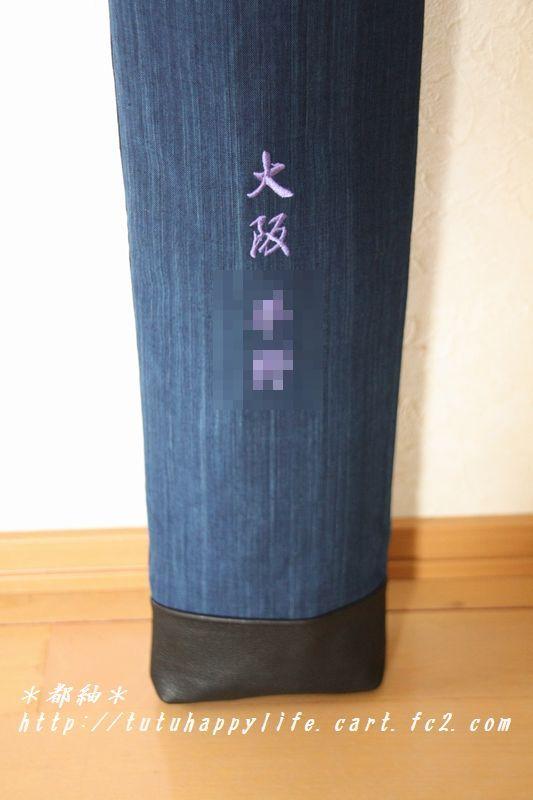 松阪木綿藍染竹刀袋裏ネーム刺繍部分