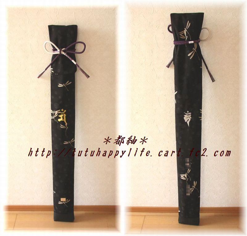 手捺染トンボ紫1竹刀袋