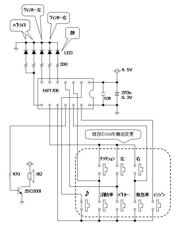 キッズドライバーのハンドルV2回路図