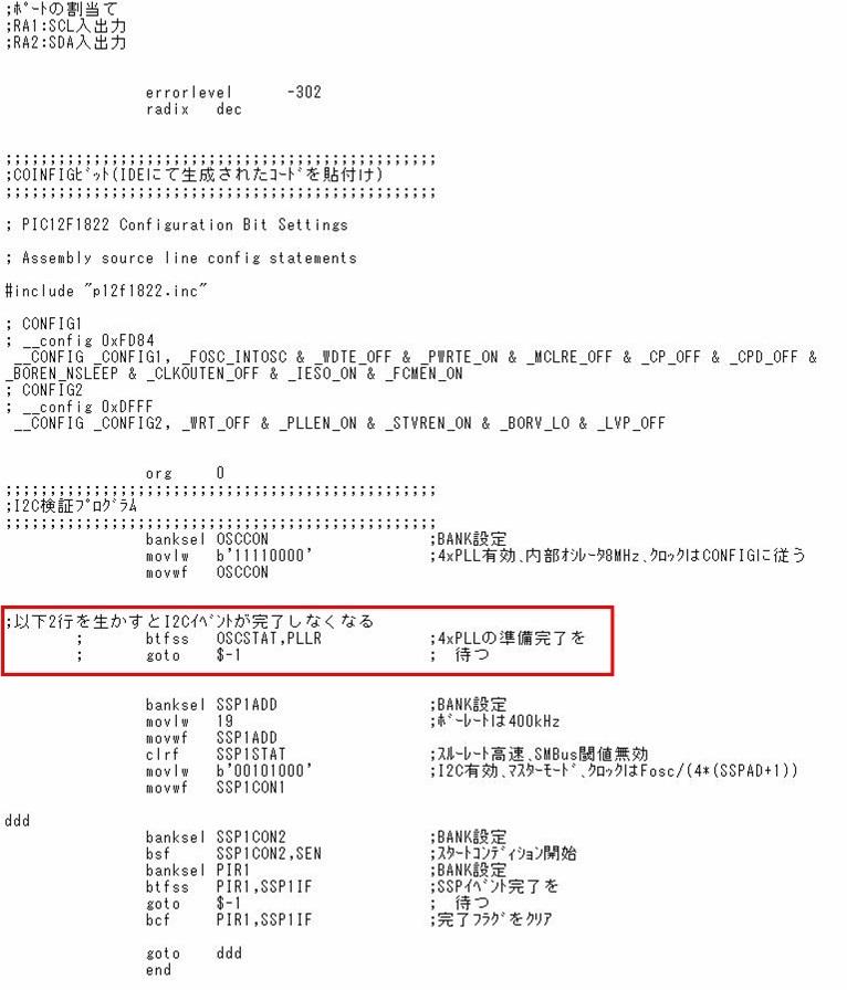 PIC電子オルゴールのI2C動作不良についてソースコード