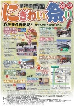 20170429_nigiwaimatsuri_omote.jpg