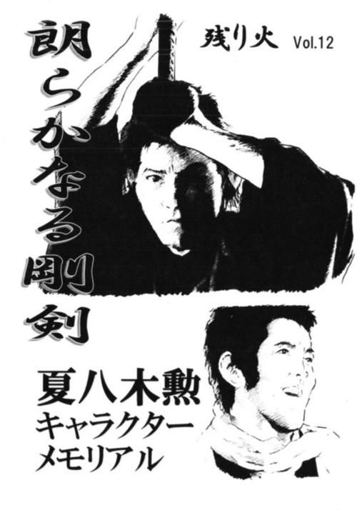 natsuyagi表1ss