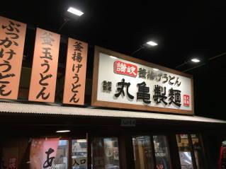 丸亀001