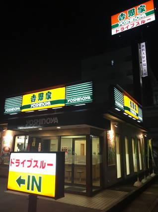 吉野家001