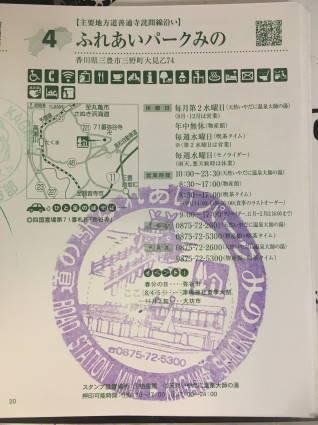 香川038