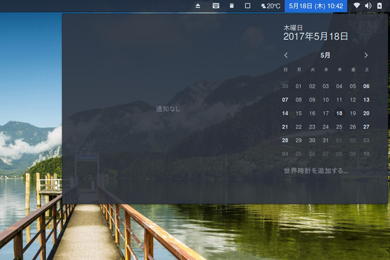 Frippery Move Clock Ubuntu GNOME 日付と時刻 トップバー 右側