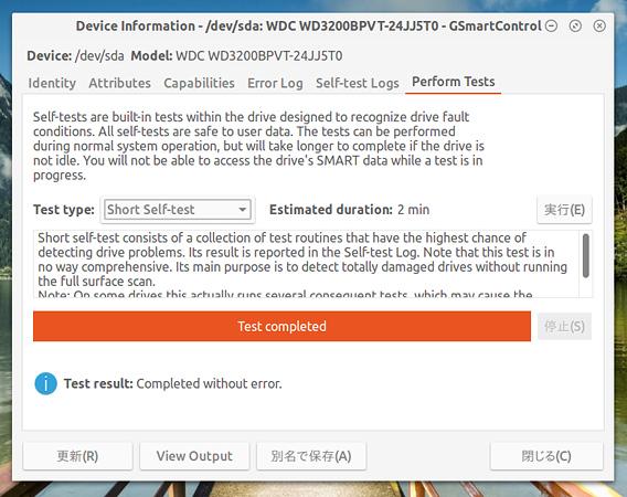 GSmartControl 0.9.0 Ubuntu ハードディスク診断ツール 自己診断テスト