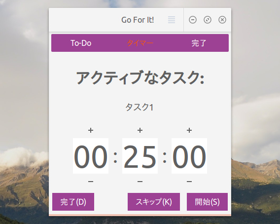 Go For It! Ubuntu To-Do タイマー