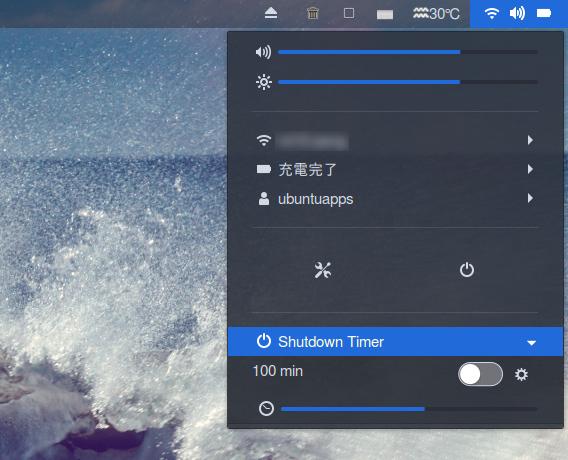 ShutdownTimer Ubuntu GNOME拡張機能 シャットダウンタイマー