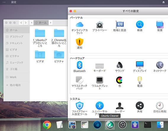macOS iCons Ubuntu GNOME Mac風 アイコン