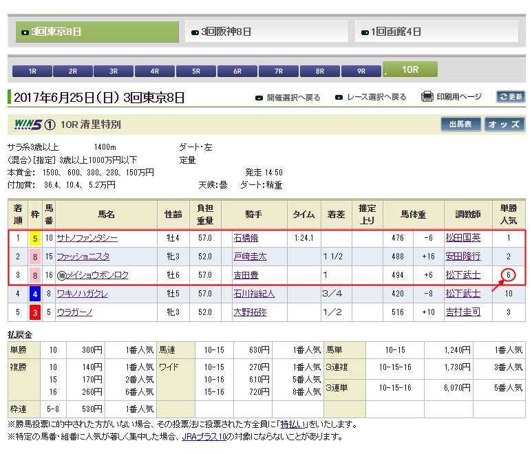 Baidu IME_2017-6-25_15-6-51
