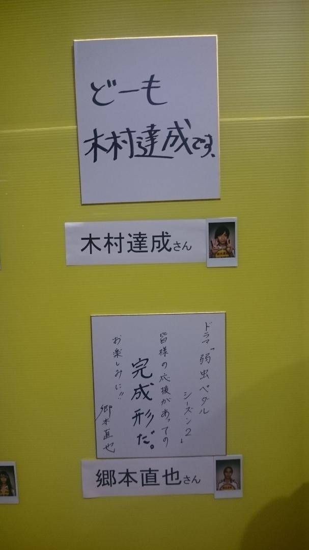 ドラペダ 木村 郷本