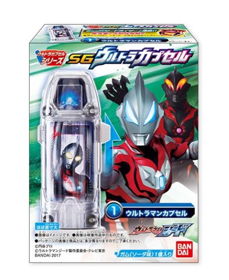 玩具:SGウルトラカプセル1 01