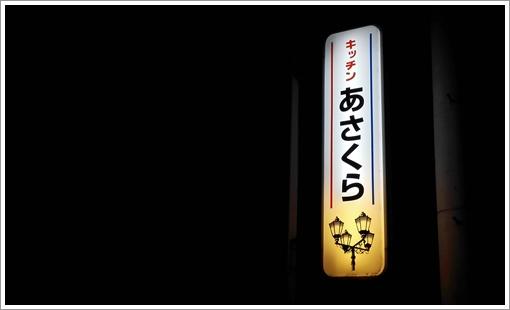 2017kichen_asakura01.jpg