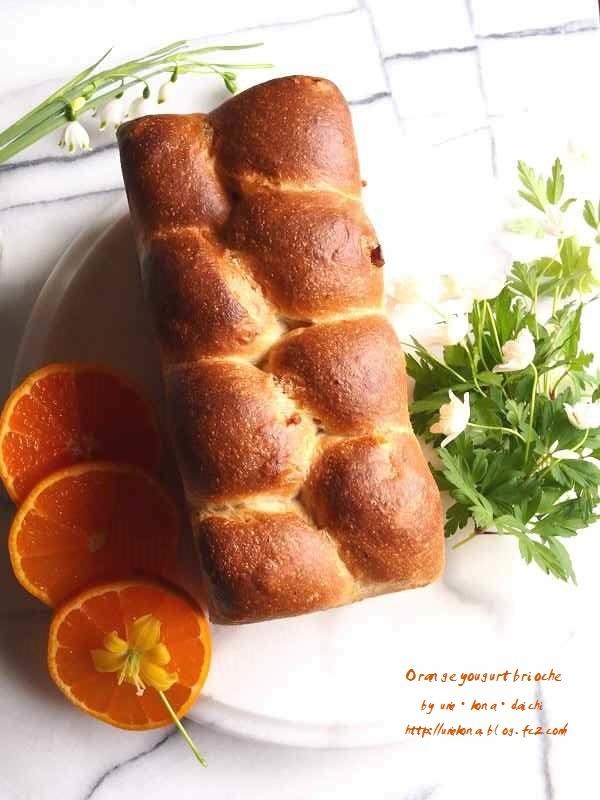 初夏のオレンジヨーグルトブリオッシュ 1