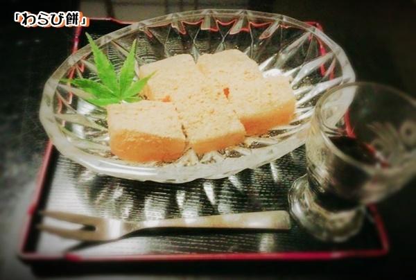 甘味茶屋 わらび餅