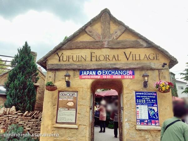 湯布院 floral village1