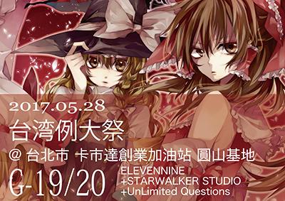 5月28日台湾例大祭