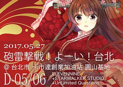 5月27日砲雷撃戦!よーい!台北
